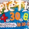 虹色市場のイメージ