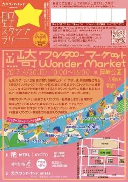 左京ワンダーランド presents 岡崎ワンダーマーケット