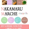 NAKAMARU MARCHEのイメージ