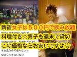 5.6先着40名、新宿交流パーティー、高級ラウンジBar貸切☆