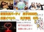 5.7新宿交流パーティ半立食☆BarR貸切・先着60名・ 友活・恋活・外に出なきゃ始まらないよ☆