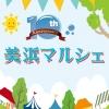 千葉市美浜文化ホール開館10周年記念事業「美浜マルシェ」のイメージ