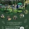 グリーン&ガーデンマーケットin英国式庭園のイメージ