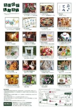 【雨天中止】グリーン&ガーデンマーケットin英国式庭園