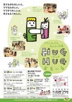 『HUG HUGすまいる』