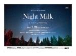 石崎ひゅーい「ナイトミルク in プラネタリウム」
