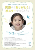 キッズワークショップ 笑顔の「ありがとう」ポスターをつくろう!