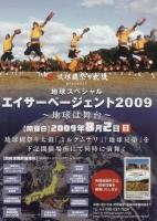 エイサーページェント2009~地球は舞台~
