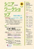 三枝健起監督による【シニアのためのワークショップ第三回演技コース】