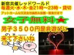 毎週火・水・木・金は新宿共催交流パーティ21-23時アットホームなパーティです☆、飲み放題付き、軽食付き貸切です