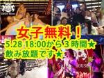 5.28日18.00から3時間☆あのデカいクラブが貸切 飲み放題です☆ 他では絶対にありえない内容です☆