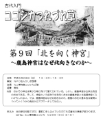第9回 「北を向く鹿島神宮」~鹿島神宮はなぜ北向なのか~