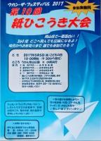 第10回 紙ひこうき大会