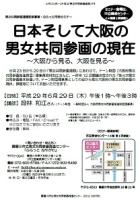 「日本そして大阪の男女共同参画の現在」