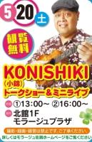 KONISHIKI(小錦) トークショー&ミニライブ