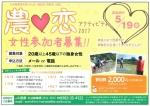 農恋アクティビティ2017