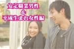 ❤婚活❤平成生まれ女性&安定職業男性編