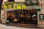 ★35PLUS恋活パーティー ★