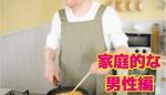 ❤日曜プチコン・家庭的な男性編❤