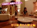 ◆5月25日(木)平日休みの方限定編