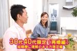 ❤5月26日(金)30代40代限定(再婚編)❤
