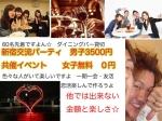 6.11新宿共催交流パーティ半立食☆先着60名・BarR貸切・友活・恋活・外に出なきゃ始まらないよ☆