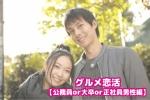 ◆5月27日(土)グルメ恋活・正社員or大卒or公務員男性編