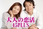 ◆5月27日(土)45PLUSプチコン