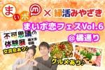 ❤まいポ恋フェスVol.6@橘通り❤