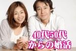★6月2日(金)恋探し合コン40代50代編★
