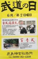 第48回鹿島神宮奉納 古武道演武大会