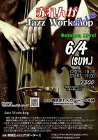 赤れんがJazzWorkshop vol.113