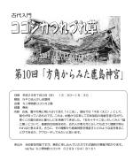 第10回「方角から見た鹿島神宮」