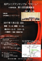 """松戸シニアアンサンブル""""アモーレ""""10周年記念第5回定期演奏会"""
