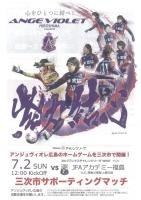 アンジュヴィオレ広島VSJFAアカデミー福島 三次市サポーティングマッチ