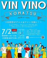 Vinvino Komatsu -小松駅前がワイン&グルメ天国に!