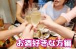 ❤恋活❤お酒好きコン❤