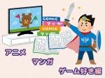 ★恋活★アニメマンガゲーム好き編★