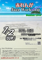 赤れんがJazzWorkshop vol.114