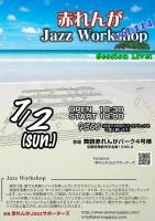 赤れんがJazzWorkshop vol.114