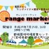 オレンジマーケットvol.1のイメージ
