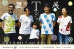 夏のTシャツ展 -滝本茣蓙店-