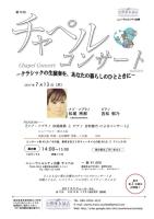 チャペルコンサート メゾ・ソプラノ松尾南那とピアノ吉松郁乃によるコンサート