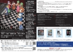 福岡公演 弦楽四重奏とピアノによる「ひぐらしのなく頃に奏」コンサート