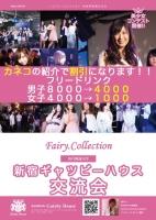 ☆フェアリーコレクション☆楽しく行こうよ☆7.9日18.00から3時間☆あのギャツビーハウスが貸切 フリードリンク付です☆