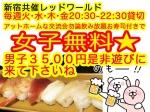 毎週火・水・木・金は新宿共催交流パーティ20.30-22.30時 アットホームなパーティです☆飲み放題付き、THE寿司付き