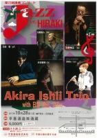 第23回酒蔵コンサート JAZZ in HIRAKI