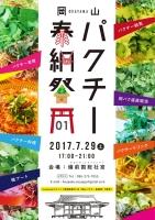 第一回 岡山パクチー奉納祭
