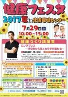 健康フェスタ2017夏in北浦保健センター