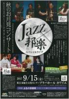 秋のお月見コンサート ~「Jazz×邦楽」スペシャルライブ~